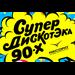 Радио Рекорд - СупердискотЭка 90-х