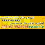Urumqi Radio - In Uighur