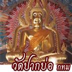 FM91.75 WatPakBo