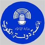 Radio Kuwait Quran