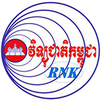 Radio National of Kampuchea