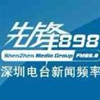 Shenzhen News Radio