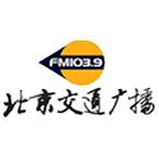 Beijing Traffic Radio