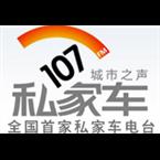 Zhejiang Auto Radio - Voice Of City