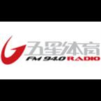 Shanghai 5-Star Sports Radio