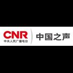 中央人民广播电台中国之声