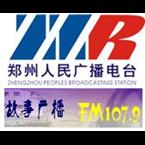 Zhengzhou Story Radio